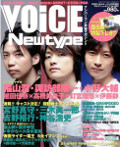 VOiCE Newtype, October 2007 cover