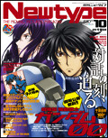 Monthly Newtype, October 2010 cover