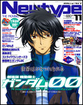 Monthly Newtype, November 2010 cover