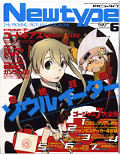 Monthly Newtype, June 2008 cover