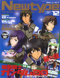 Monthly Newtype, December 2008 cover