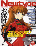 Monthly Newtype, July 2009 cover