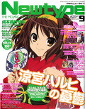 Monthly Newtype, September 2009 cover