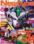 Monthly Newtype, February 2010 cover