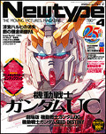 Monthly Newtype, April 2010 cover