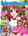 Monthly Newtype, October 2009 cover