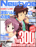 Monthly Newtype, March 2010 cover